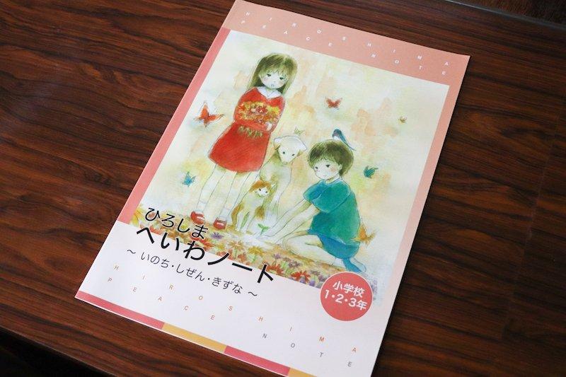 広島市内の小学校で活用される「へいわノート」