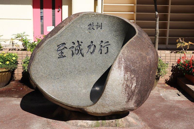 牛田小学校の校訓