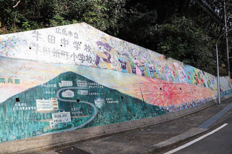 「広島市立牛田中学校」の「アートストリート」