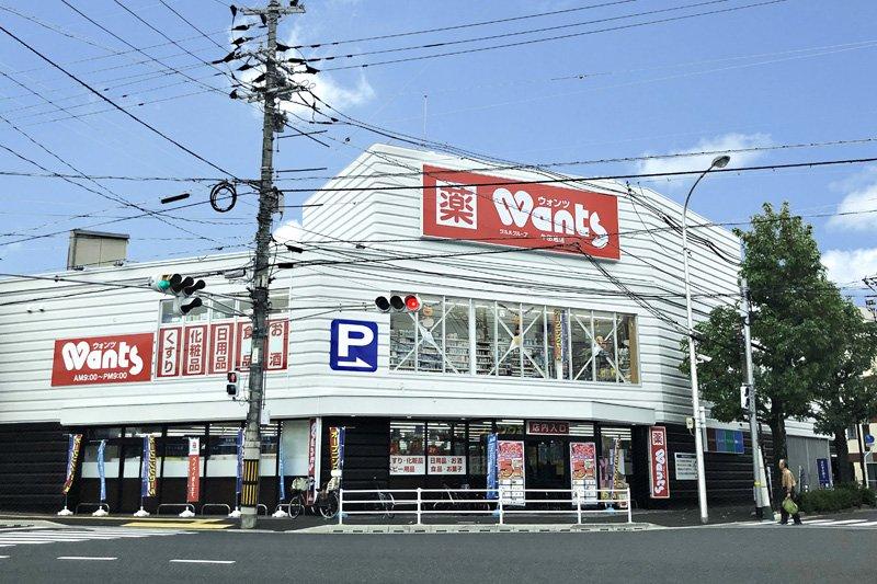 「ウォンツ 牛田旭店」